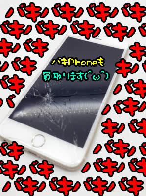iphone買取は大吉京都長岡京店