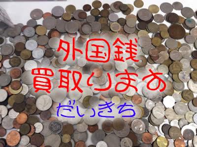 外国銭買取なら大吉京都長岡京店
