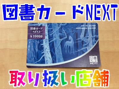 図書カードNEXT買取も大吉京都長岡京店