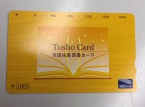 市川市で図書カードを売るなら『買取専門店 大吉 MONA新浦安店』へ!