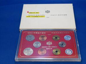 本日は昭和64年最後の貨幣 平成元年最初の貨幣セットをお買取りさせて頂きました。