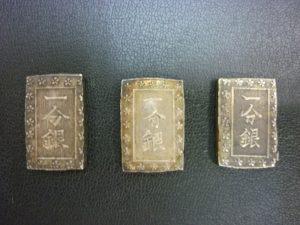 奈良県 古銭 一分銀 買取 王寺