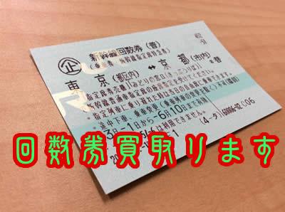 買取 京都 チケット