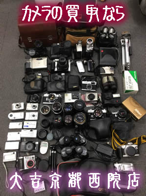 買取 京都 カメラ