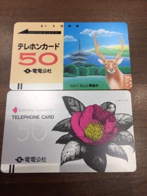 テレカの買取なら名古屋市西区のイオンタウンの隣の大吉 名西店へ!!