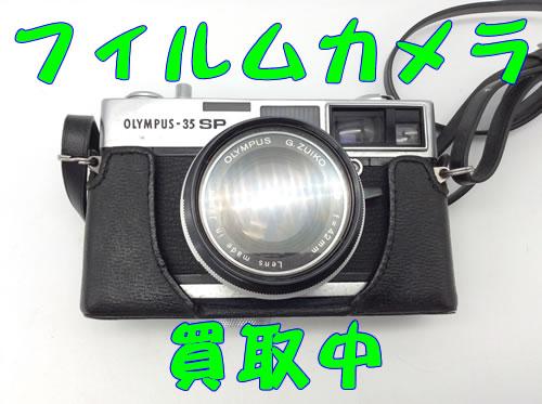 カメラ,買取,大津京