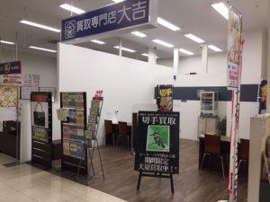 買取専門店大吉イオン岩見沢店
