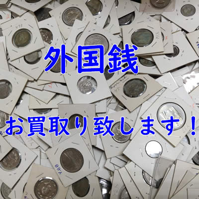 買取,北区,白梅町,外国銭