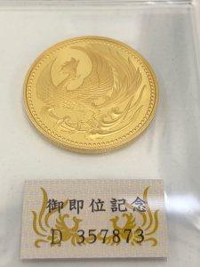 船橋市周辺で御即位金貨を売るなら『買取専門店大吉 津田沼店』へ!!