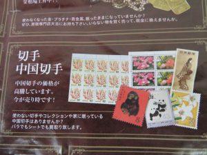 買取専門店大吉尼崎店 只今 切手・中国切手買取キャンペーン中です。