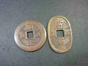 奈良県 古銭 絵銭 買取 王寺