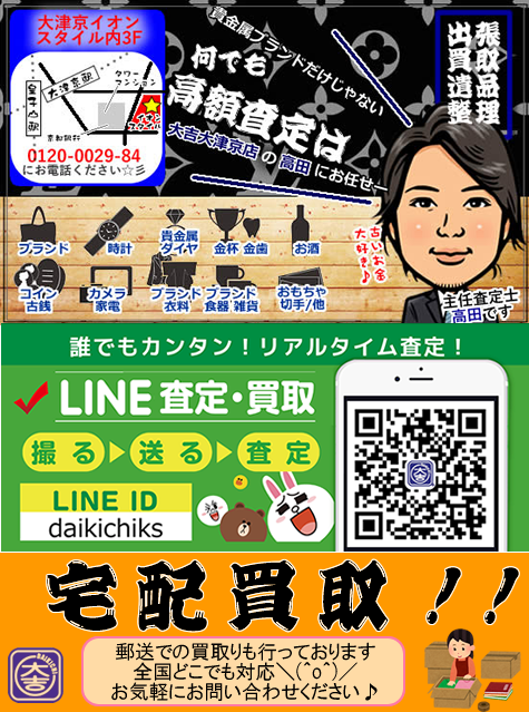 滋賀県全域で郵送買取、宅配買取受付中です!!大吉イオンスタイル大津京