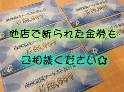 買取 京都 金券