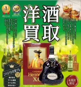 大吉 ゆめタウン筑紫野店では洋酒も高価買取!!