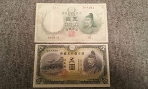 買取,古い日本のお札,厚木