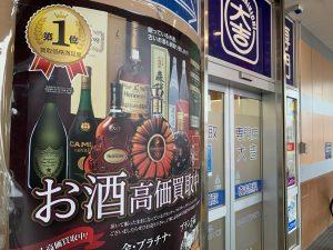 はい軽く10本超えましたね~。姶良市・買取専門店大吉タイヨー西加治木店は森伊蔵を開店一時間でご覧の買取量です。