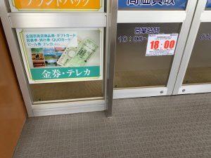 テレカも!そしてオレンジカードも!姶良市・買取専門店大吉タイヨー西加治木店「ならでは!」金券全般適用の買取価格実現です!