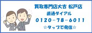 松戸で買取なら買取専門店大吉松戸店にお任せください!