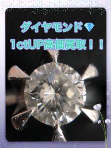 ダイヤモンド,池田,買取