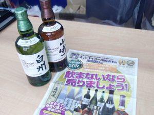 ザキヤマが~買取専門店大吉霧島国分店に~!!ウイスキーのお買取は大吉霧島国分店です!