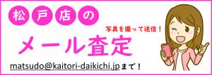 メール査定は買取専門店大吉松戸店へお任せください!