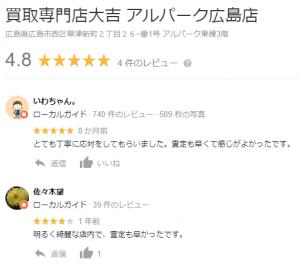 口コミアルパーク広島