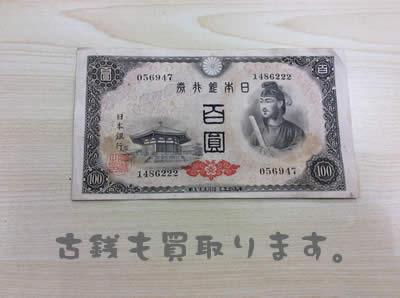 古銭の買取も大吉フレンドマート宇治店でしています٩( ''ω'' )و