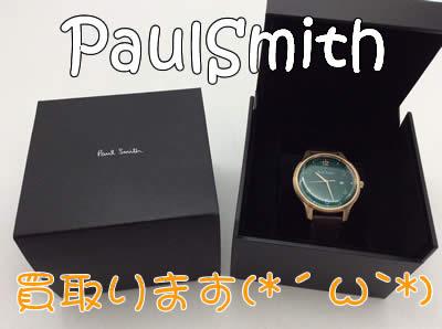 ポールスミス買取大吉京都