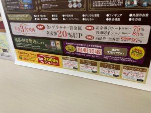 出張買取も姶良市・買取専門店大吉タイヨー西加治木店!薩摩半島・大隅半島全域対象で買取に伺います!