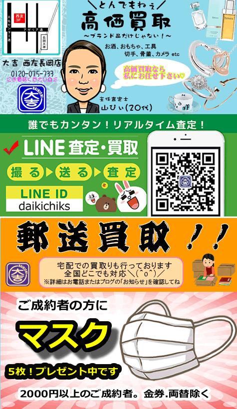 ◎山フッター(長岡)LINE宅配