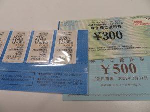 株主優待券各種の買取なら買取専門店大吉尼崎店にお任せ下さい。