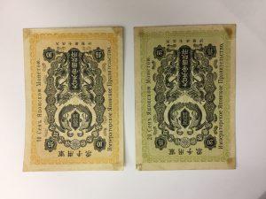 別府の皆様!日本古銭売るなら城南区にある買取専門店大吉七隈四つ角店へお越しくださいませ。