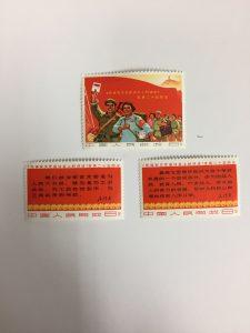 飯倉の皆様!中国切手売るなら城南区にある買取専門店大吉七隈四つ角店へお越しくださいませ。