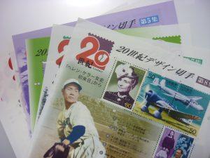 奈良県 20世紀デザイン切手 買取 王寺