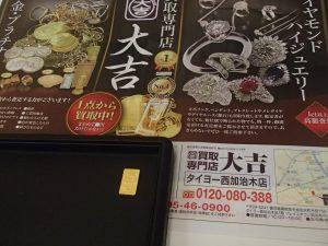 金のインゴット 金塊をお買取!姶良市の買取専門店大吉タイヨー西加治木店です。