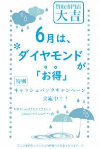 6月キャンペーン (正)1