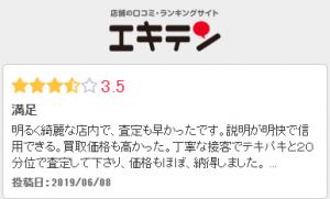 口コミ・アルパーク広島