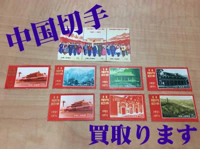 買取 京都 中国切手