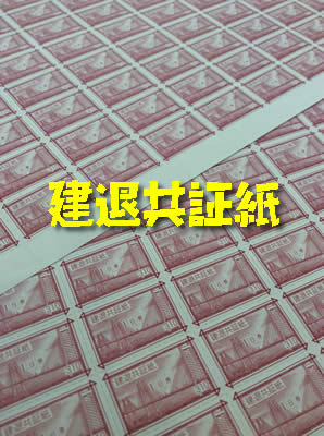 買取 京都 建退共証紙