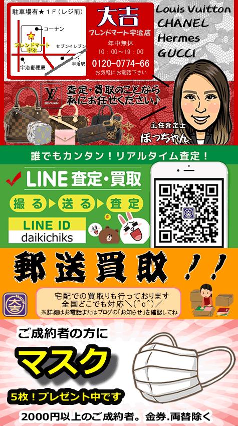 ◎堀江フッター(宇治)LINE宅配a