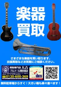 ギターなど楽器の買取は大吉ブルメール舞多聞店へ!