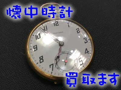 買取 京都 懐中時計