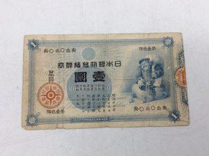 古いお金、古紙幣も買取ます🎵大吉大津京店