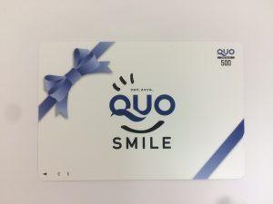 京王八王子駅でQUOカードを売るなら『買取専門店 大吉 八王子店』へ!