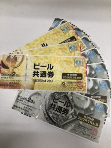 ビール券(金券)の買取は大吉福山蔵王店にお任せ下さい!