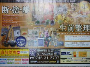 奈良県 遺品整理 生前整理 断捨離 出張買取 王寺