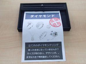 眠ったままの立て爪のプラチナダイヤモンドリングは霧島市の買取専門店大吉霧島国分店がお買取いたします!