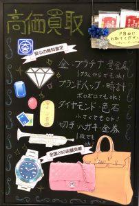 高価買取なら買取専門店【大吉】アルパーク広島店にお任せください!