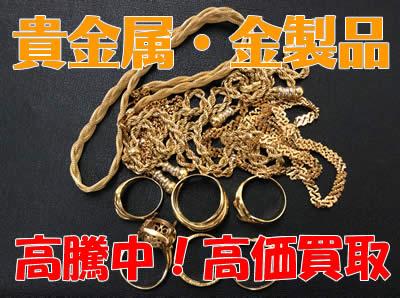 貴金属金買取京都大吉
