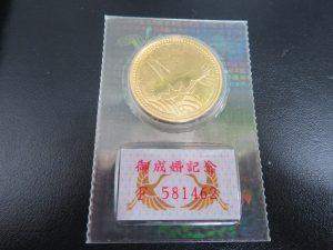 平成5年皇太子殿下御成婚記念 5万円金貨をお買取りさせて頂きました。